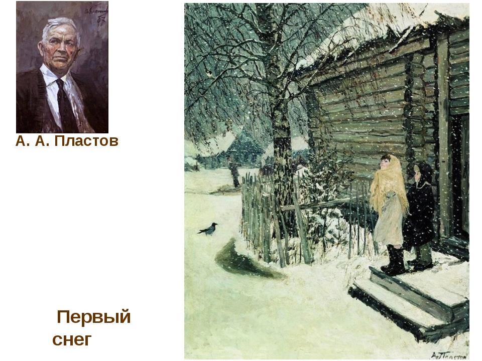 А. А. Пластов Первый снег
