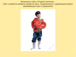 Материалы сайта «Родная тропинка». Сайт о развитии ребенка: развитие речи, оз