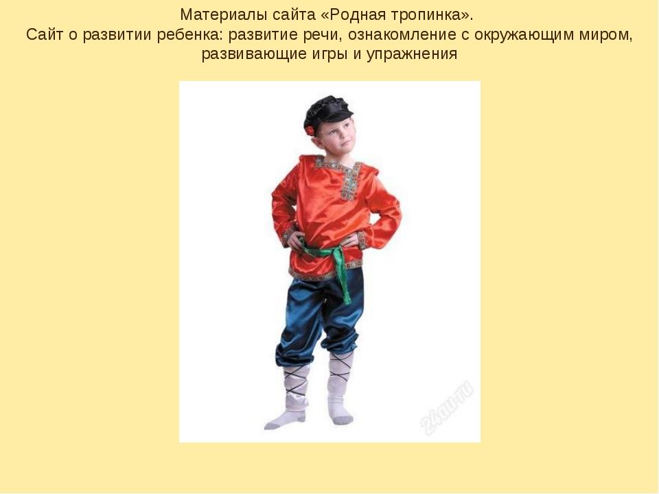 Материалы сайта «Родная тропинка». Сайт о развитии ребенка: развитие речи, оз...