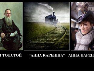 """ЛЕВ ТОЛСТОЙ """"АННА КАРЕНІНА"""" АННА КАРЕНІНА"""