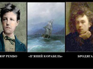АРТЮР РЕМБО «П'ЯНИЙ КОРАБЕЛЬ» БРОДЯГА