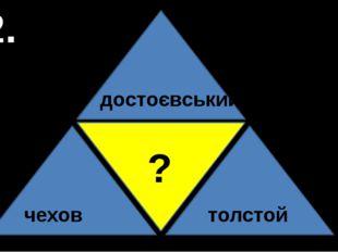 чехов толстой достоєвський ? 2.