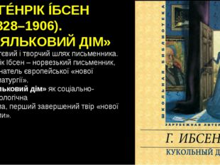 2. ГÉНРІК ÍБСЕН (1828–1906). «ЛЯЛЬКОВИЙ ДІМ» Життєвий і творчий шлях письменн