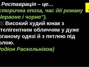 """3. Реставрація – це… (історична епоха, час дії роману """"Червоне і чорне""""). 4.Š"""