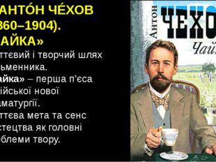 3. АНТÓН ЧÉХОВ (1860–1904). «ЧАЙКА» Життєвий і творчий шлях письменника. «Чай