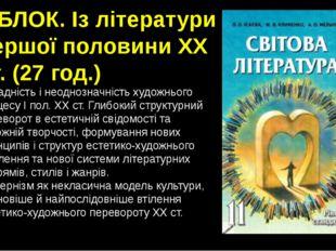 ІІ БЛОК. Із літератури першої половини ХХ ст. (27 год.) Складність і неоднозн