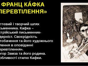 5. ФРАНЦ КÁФКА «ПЕРЕВТІЛЕННЯ» Життєвий і творчий шлях письменника. Кафка – ав