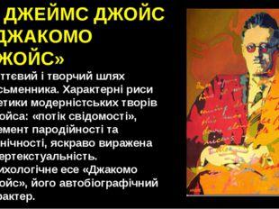 6. ДЖЕЙМС ДЖОЙС «ДЖАКОМО ДЖОЙС» Життєвий і творчий шлях письменника. Характер