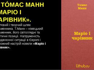7. ТÓМАС МАНН «МАРІО І ЧАРІВНИК». Життєвий і творчий шлях письменника. Т.Манн