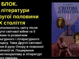 ІІІ БЛОК. Із літератури другої половини ХХ століття Двополюсність світу після