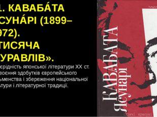 21. КАВАБÁТА ЯСУНÁРІ (1899–1972). «ТИСЯЧА ЖУРАВЛІВ». Своєрідність японської л