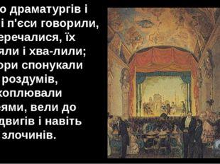 Про драматургів і їхні п'єси говорили, сперечалися, їх лаяли і хвалили; твор