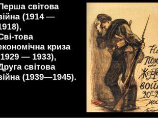 3. Перша світова війна (1914 — 1918), 4. Світова економічна криза (1929 — 19