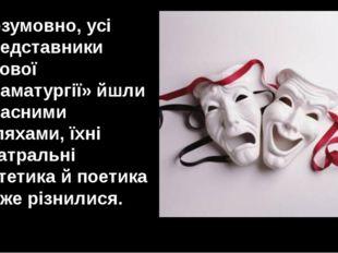 Безумовно, усі представники «нової драматургії» йшли власними шляхами, їхні т
