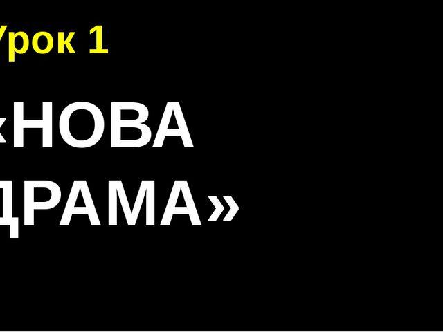 Урок 1 «НОВА ДРАМА»