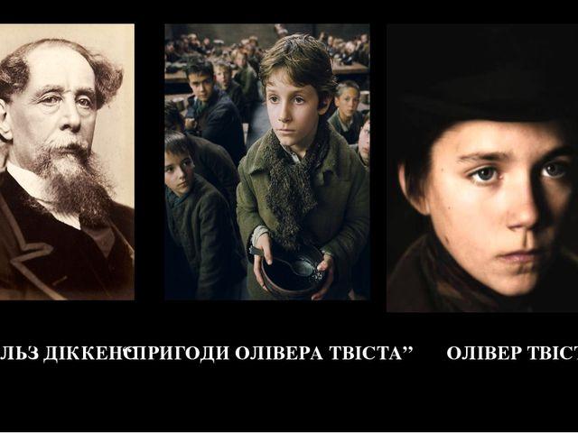 """ЧАРЛЬЗ ДІККЕНС """"ПРИГОДИ ОЛІВЕРА ТВІСТА"""" ОЛІВЕР ТВІСТ"""
