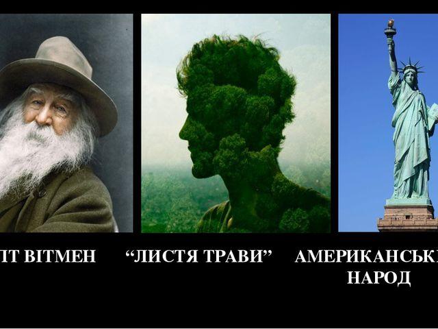 """ВОЛТ ВІТМЕН """"ЛИСТЯ ТРАВИ"""" АМЕРИКАНСЬКИЙ НАРОД"""