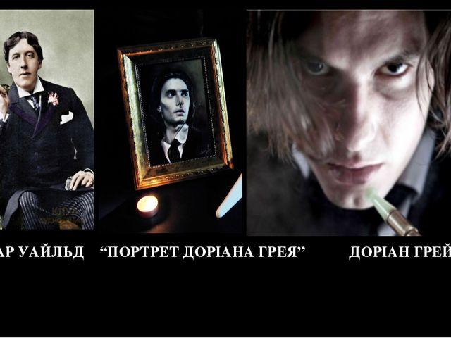 """ОСКАР УАЙЛЬД """"ПОРТРЕТ ДОРІАНА ГРЕЯ"""" ДОРІАН ГРЕЙ"""