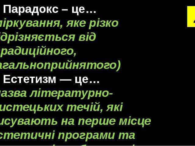 1. Парадокс – це… (міркування, яке різко відрізняється від традиційного, зага...