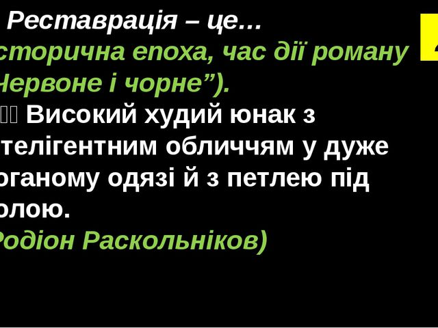 """3. Реставрація – це… (історична епоха, час дії роману """"Червоне і чорне""""). 4.Š..."""
