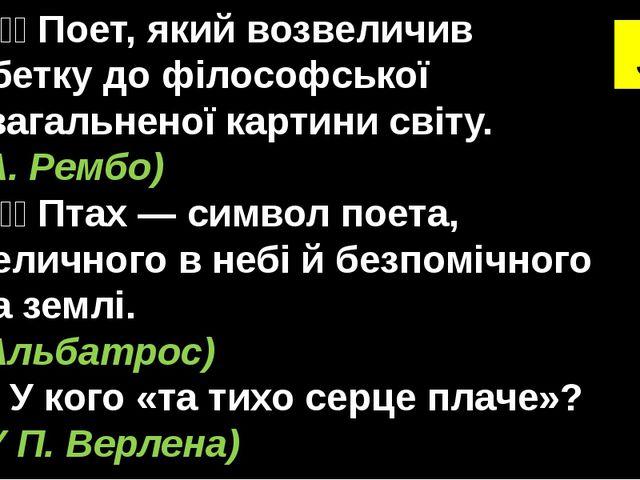 1.ŠŠ Поет, який возвеличив абетку до філософської узагальненої картини світу....