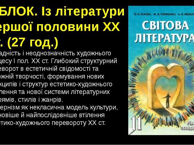 ІІ БЛОК. Із літератури першої половини ХХ ст. (27 год.) Складність і неоднозн...