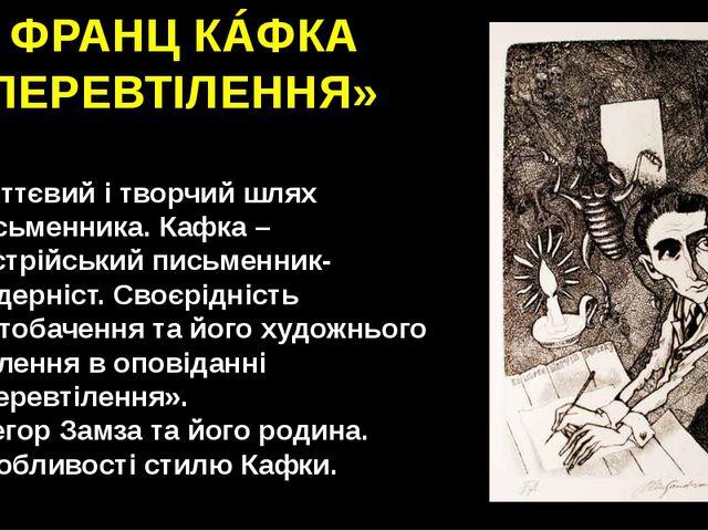 5. ФРАНЦ КÁФКА «ПЕРЕВТІЛЕННЯ» Життєвий і творчий шлях письменника. Кафка – ав...