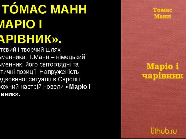 7. ТÓМАС МАНН «МАРІО І ЧАРІВНИК». Життєвий і творчий шлях письменника. Т.Манн...