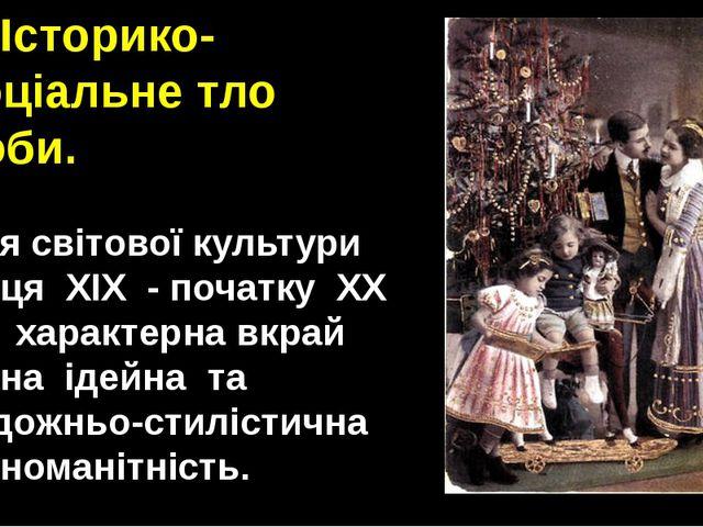 1. Історико-соціальне тло доби. Для світової культури кінця ХIХ - початку ХХ...