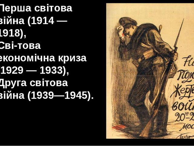 3. Перша світова війна (1914 — 1918), 4. Світова економічна криза (1929 — 19...