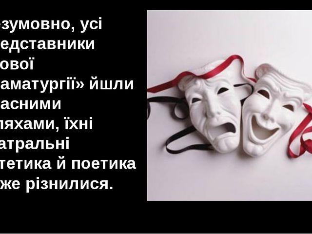 Безумовно, усі представники «нової драматургії» йшли власними шляхами, їхні т...