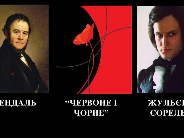 """СТЕНДАЛЬ """"ЧЕРВОНЕ І ЧОРНЕ"""" ЖУЛЬЄН СОРЕЛЬ"""