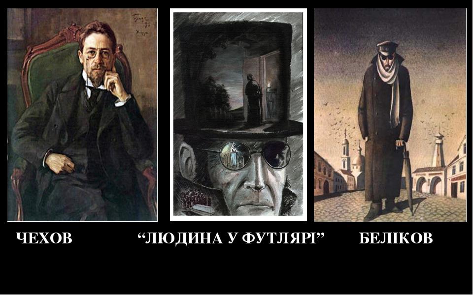 """ЧЕХОВ """"ЛЮДИНА У ФУТЛЯРІ"""" БЕЛІКОВ"""