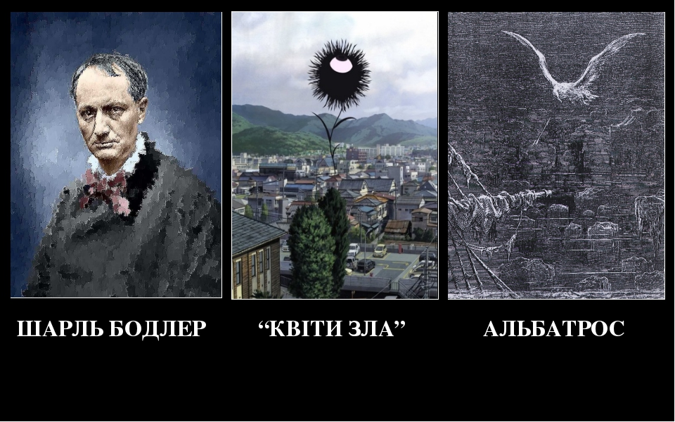 "ШАРЛЬ БОДЛЕР ""КВІТИ ЗЛА"" АЛЬБАТРОС"