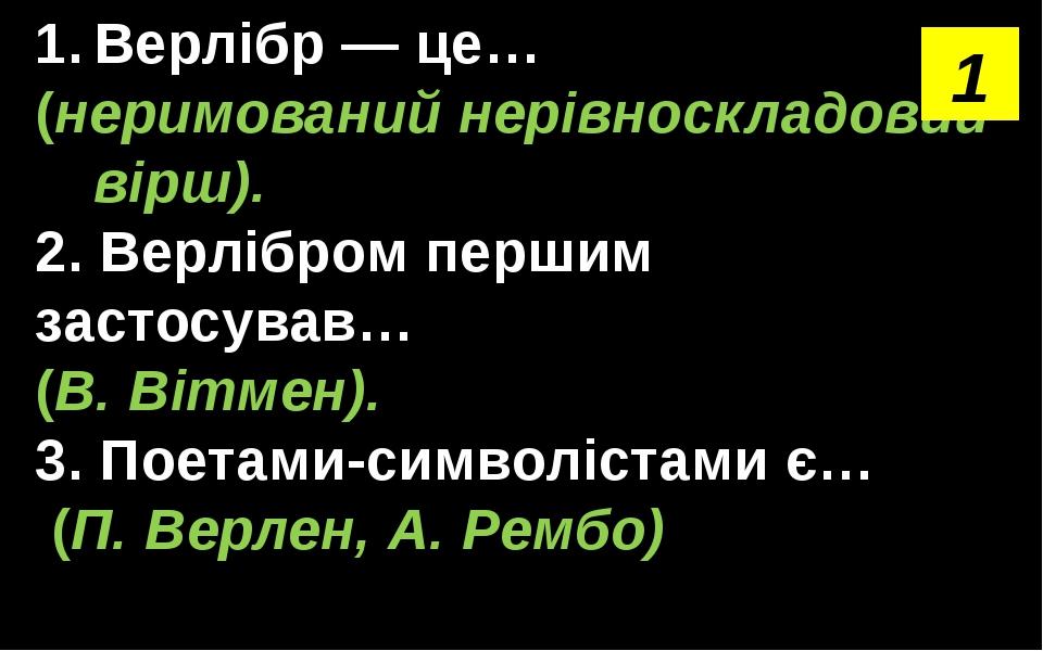 Верлібр — це… (неримований нерівноскладовий вірш). 2. Верлібром першим застос...