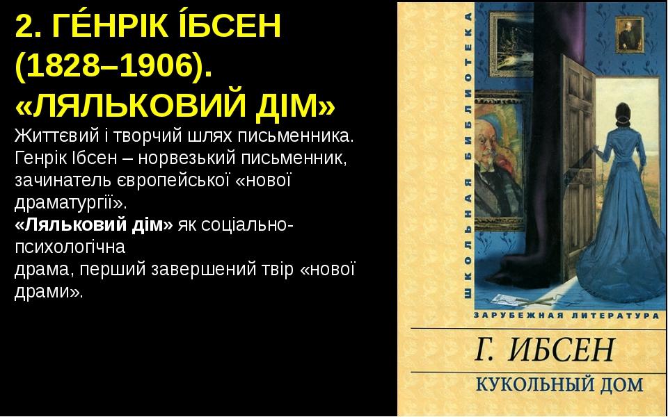 2. ГÉНРІК ÍБСЕН (1828–1906). «ЛЯЛЬКОВИЙ ДІМ» Життєвий і творчий шлях письменн...