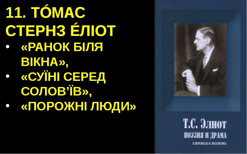 11. ТÓМАС СТЕРНЗ ÉЛІОТ «РАНОК БІЛЯ ВІКНА», «СУЇНІ СЕРЕД СОЛОВ'ЇВ», «ПОРОЖНІ Л...