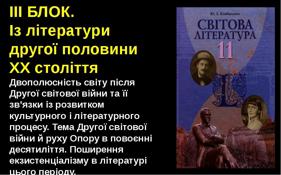 ІІІ БЛОК. Із літератури другої половини ХХ століття Двополюсність світу після...