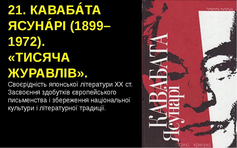 21. КАВАБÁТА ЯСУНÁРІ (1899–1972). «ТИСЯЧА ЖУРАВЛІВ». Своєрідність японської л...