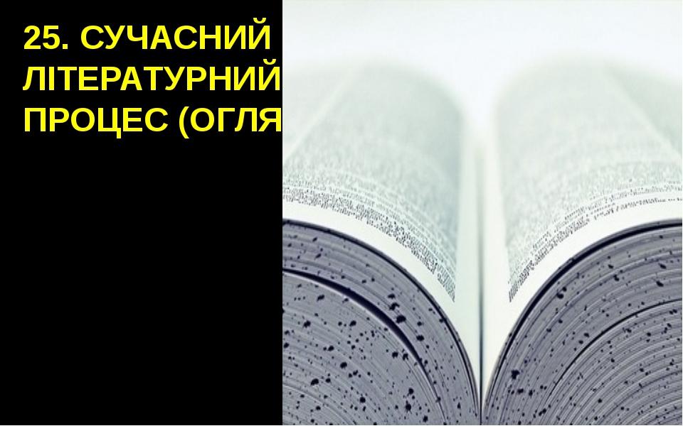 25. СУЧАСНИЙ ЛІТЕРАТУРНИЙ ПРОЦЕС (ОГЛЯД)