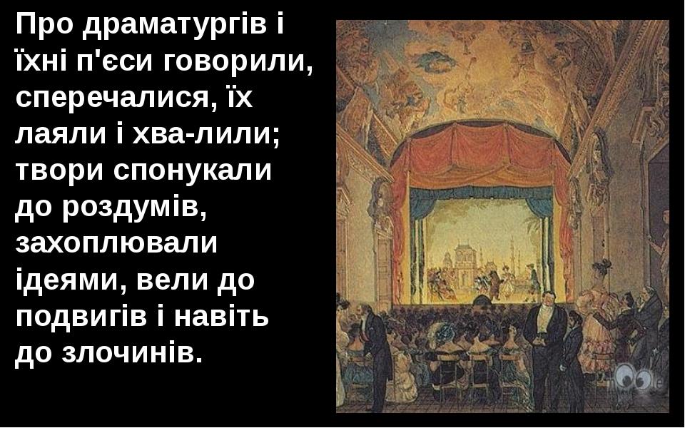 Про драматургів і їхні п'єси говорили, сперечалися, їх лаяли і хвалили; твор...