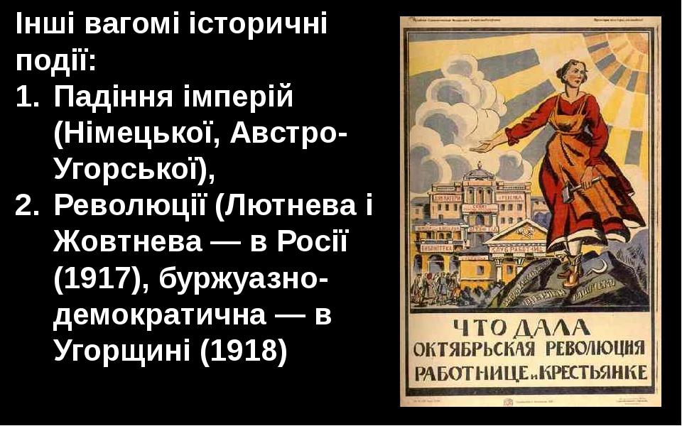 Інші вагомі історичні події: Падіння імперій (Німецької, Австро-Угорської), Р...
