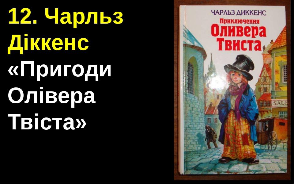 12. Чарльз Діккенс «Пригоди Олівера Твіста»