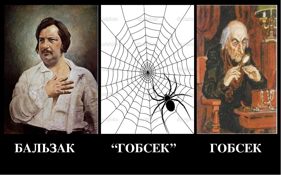 """БАЛЬЗАК """"ГОБСЕК"""" ГОБСЕК"""