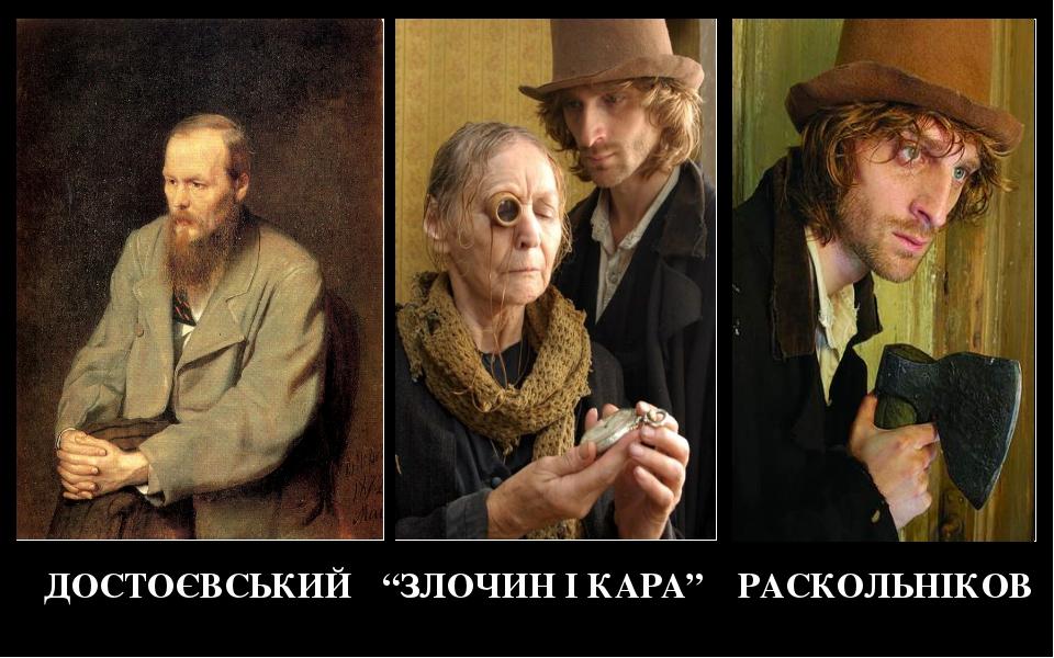 """ДОСТОЄВСЬКИЙ """"ЗЛОЧИН І КАРА"""" РАСКОЛЬНІКОВ"""