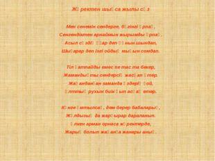 Жүректен шықса жылы сөз Мен сенемін сендерге, бүгінгі ұрпақ, Сенгендіктен арн