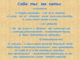 Сабақтың мақсаты: а) білімділік С.Торайғыровтың өлеңін мәнерлеп оқыту,өлеңнің