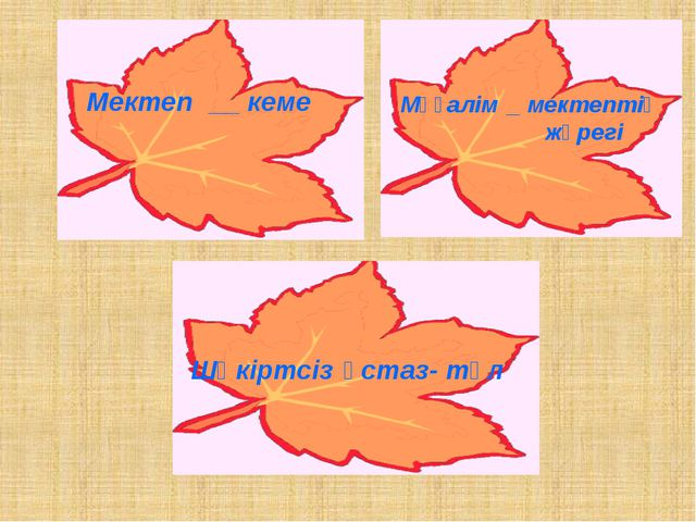 __ кеме _ мектептің жүрегі ұстаз- тұл Мектеп Мұғалім Шәкіртсіз