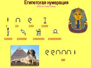 Египетская нумерация 5000 лет тому назад 1 10 100 1000 10000 100000 1000000 1