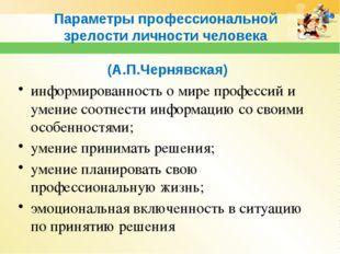 Параметры профессиональной зрелости личности человека (А.П.Чернявская) информ
